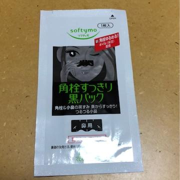 1枚★ソフティモ★角栓スッキリ黒パック★鼻用★ミニレター