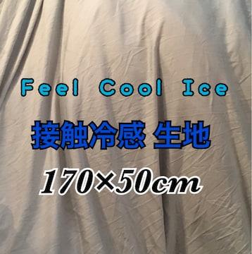 接触冷感 生地170×50cm グレー☆
