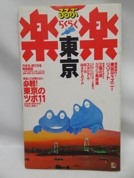 1607 東京 (るるぶ楽楽)