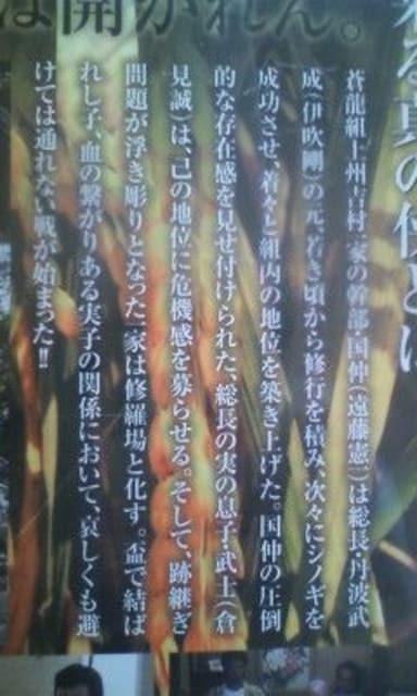 稲穂の無頼〜哀しき相克〜 < CD/DVD/ビデオの