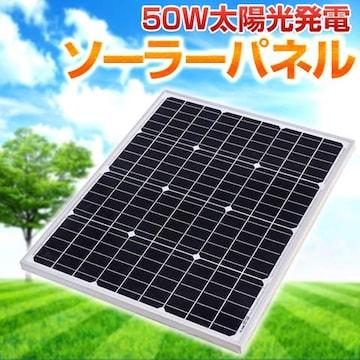 50W 太陽光発電 ソーラーパネル 単結晶 接続コネクター付