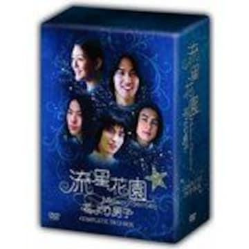 ■DVD『流星花園〜花より男子 コンプリートDVD-BOX』中国 イケメンF4