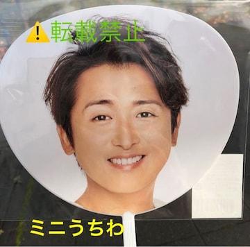 新品未開封☆嵐 5×20 第1弾★大野智・ミニうちわ