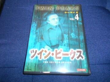 【DVD】 ツイン・ピークス  シーズン2  vol.4