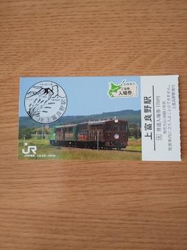 YS0628◆JR北海道わがまちご当地入場券上富良野駅