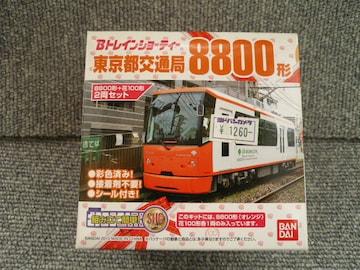Bトレインショーティー「東京交通局8800形&花100形セット」
