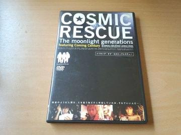 DVD「メイキング・オブCOSMIC RESCUE」V6森田剛 岡田准一 三宅健