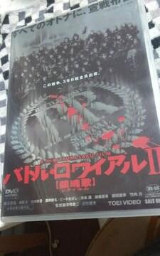 DVD・バトルロワイアル2-鎮魂歌