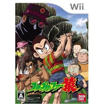 Wii》プロゴルファー猿 [172000230]