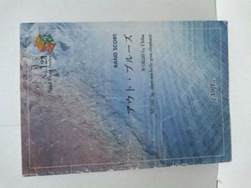 アウト・ブルース/ミッシェルガンエレファント 楽譜 バンドスコア