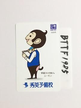 図書カードNEXT 500円分★ポイント利用にどうぞ★