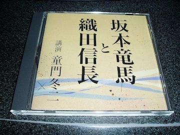 講演CD「坂本竜馬と織田信長/童門冬二」坂本龍馬 通販限定
