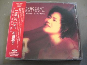 石嶺聡子CD INNOCENT 廃盤