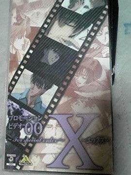 Xプロモーションビデオ 00