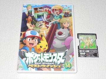 DVD★ポケットモンスター ベストウイッシュ 14 レンタル用