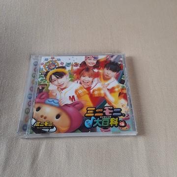ミニモニ ソング 大百科 1巻/ CD アルバム