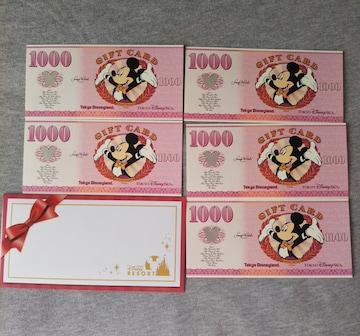 TDR♪ディズニーギフトカード 1000円5枚