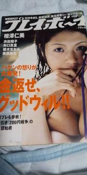 プレイボーイ◆07/7/2★相澤仁美/浜田翔子/矢口真里/優木まおみ