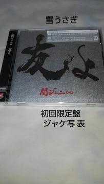 送料込み!美品!帯付き!関ジャニ∞友よ初回限定盤CD+DVD