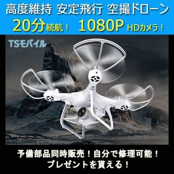 ドローン KY101s → KY101D  ミニ HS100 1080P