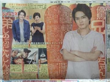 2017年7/29 日刊スポーツ サタジャニ★中山優馬 大竹しのぶ
