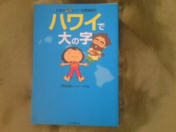 小栗左多里&トニー・ラズロ/ハワイで大の字