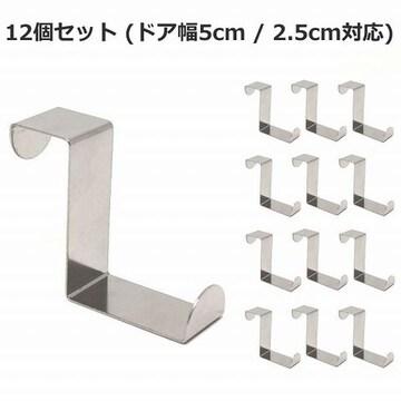 ドアハンガーフック12個 ドア幅5cm 2.5cm対応 1/BSA