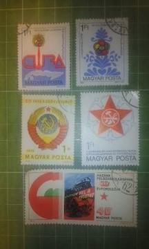 ハンガリー政治宣伝等切手5種類♪