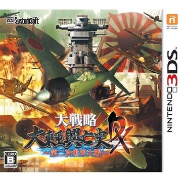 3DS》大戦略 大東亜興亡史DX〜第二次世界大戦〜 [174000814]