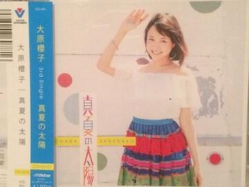 激安!超レア!☆大原櫻子/真夏の太陽☆初回盤B/CD+DVD☆超美品
