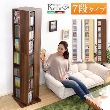 回転ブックラック7段【Kerbr-ケルブル-】KBR-7