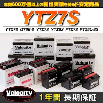 ▲バイクバッテリー GT6B-3 YTZ7S  【B1】