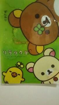 未使用 クリアファイル リラックマ/ミンナデオソトデポカポカゴロン ¥105