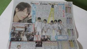 「日刊スポーツ」Sexy Zone 松島聡