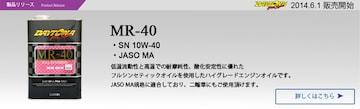 ☆ DAYTONA Pro-Spec. MR-40. 10W-40. 2L缶. 2缶.  JASO-MA.