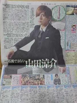 '16.10.15Hey!Say!JUMP山田涼介 日刊スポーツ連載記事サタデージャニーズ