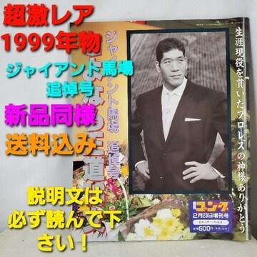 レア★1999年物★ジャイアント馬場追悼号★週間ゴング2月増刊号
