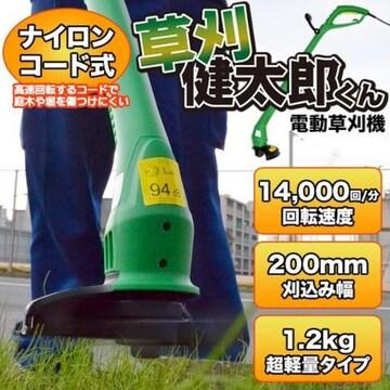 ナイロンコード式 草刈り健太郎くん 新品