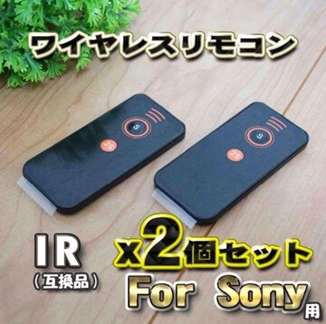 Sony 対応 ir 互換シャッターリモコン x2個セット