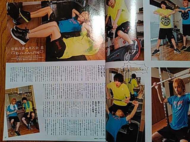 Myojo 2016年8月 Hey!Sey!JUMP 切り抜き < タレントグッズの