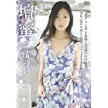 ■DVD『壇蜜 色情遊戯』巨乳アイドル