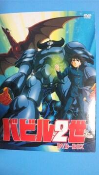 バビル2世 DVD-BOX OVA版 横山光輝