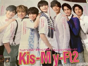 TVライフ 2018/7/13 Kis-My-Ft2 切り抜き