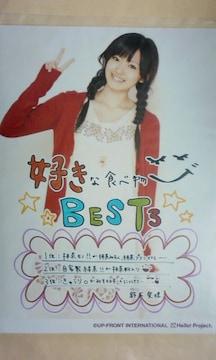好きな食べ物ベスト3・2L判1枚 2009.11.13/鈴木愛理