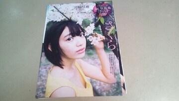 a★宮脇咲良★グラビア雑誌切抜き・5P。同梱可。