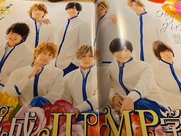 ポポロ 2016/5 Hey!Say!JUMP 切り抜き