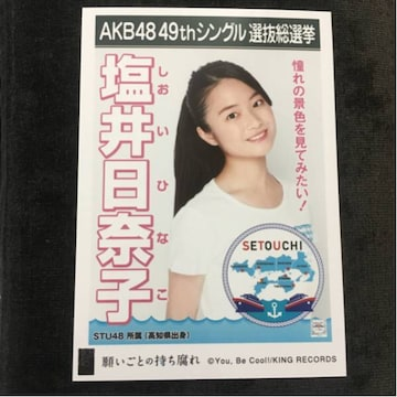 STU48 塩井日奈子 願いごとの持ち腐れ 生写真 AKB48
