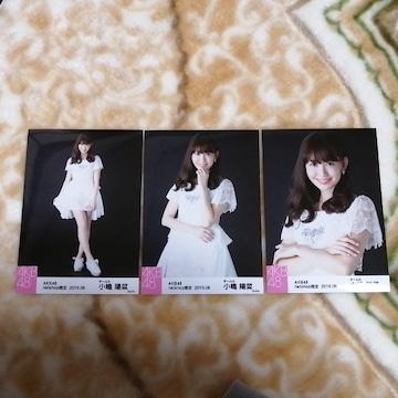 7/7まで割引!元AKB48小嶋陽菜☆公式生写真〜まとめ売り9枚セット
