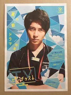 TVピンチョス! 山下智久 コードブルー 2017年 夏 vol.14 非売品