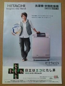 「日立はエコにたし算」嵐 相葉雅紀 カタログ1冊 洗濯機